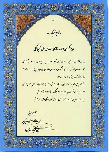 مهندس برگزیده سال 92 دانشگاه امیرکبیر