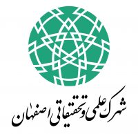 شهرک علمی و تحقیقاتی اصفهان