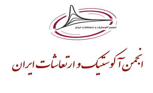 انجمن آکوستیک و ارتعاشات ایران